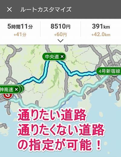 route_custom_01.jpg