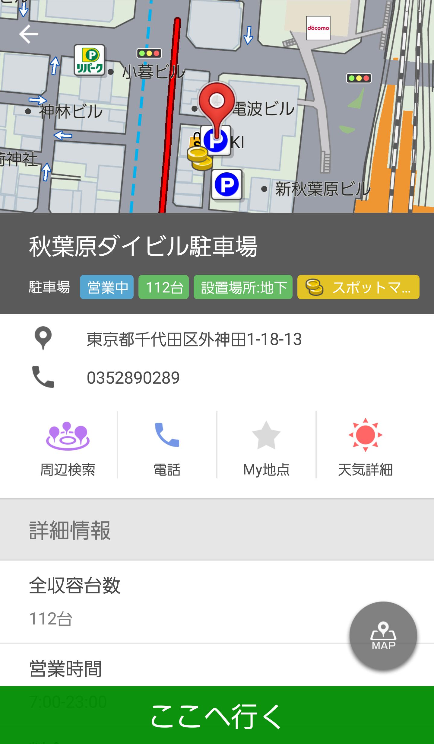 Android_drive_akihabara_daibiru.png
