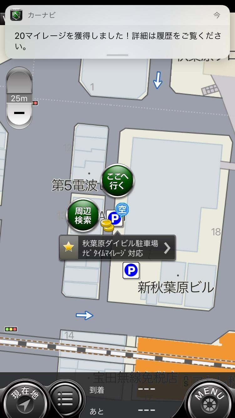 iOSカーナビタイム_マイレージPUSH.jpg