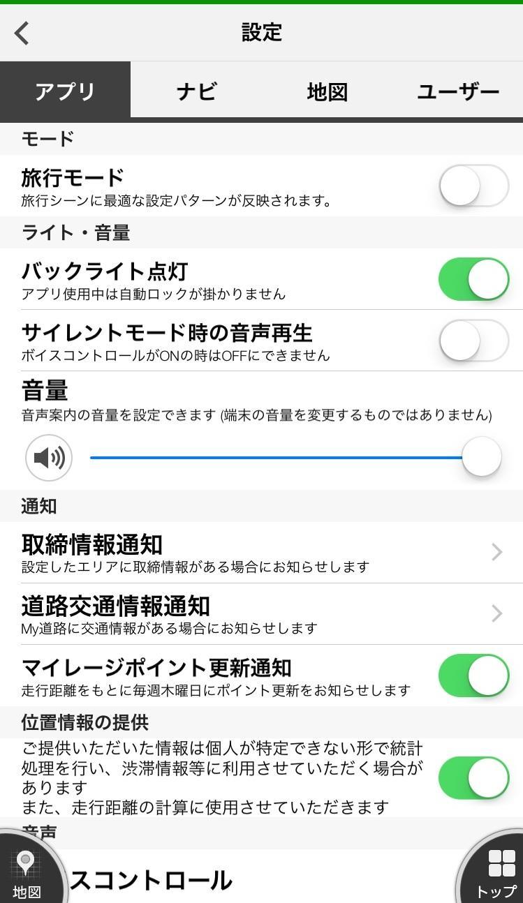 ios_drive_setting.jpg