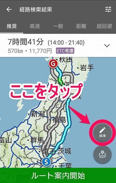 route_custom_02.jpg