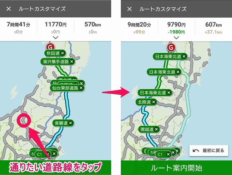 route_custom_03.jpg