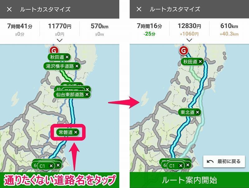 route_custom_04.jpg