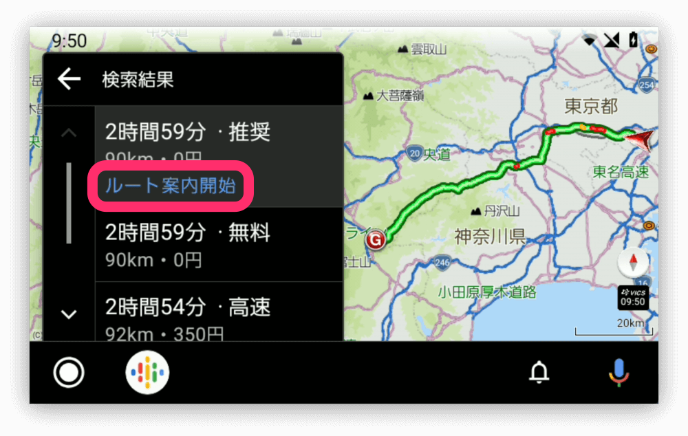android_auto_route_result_2.png